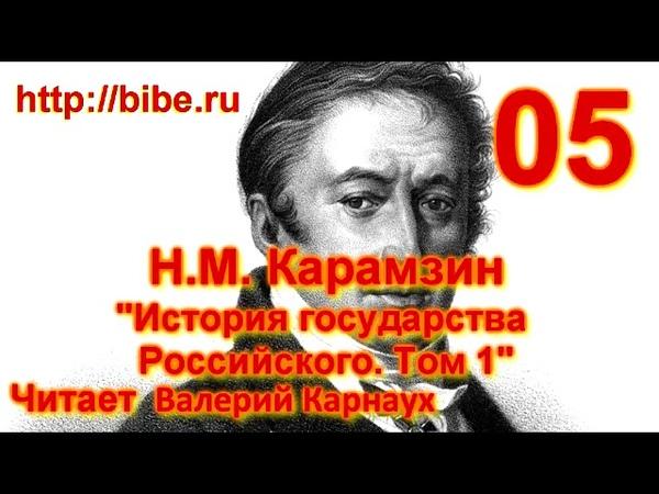 История государства Российского. Том 1. - Н.М. Карамзин. Аудиокнига.