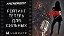 Песня про Warface и РМ 2.0 Alina Birk - рейтинг теперь для сильных Dua Lipa - New Rules Cover.