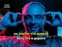 Егор Крид feat. Филипп Киркоров - Цвет настроения черный (Караоке МЕГАХИТ 2018)
