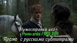Чужестранка 4 сезон 3 серия - Промо с русскими субтитрами Outlander 4x03 Promo
