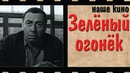 Зелёный огонёк. Анатолий Папанов. Наше кино. Комедия. 1964.