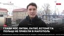 Из за непогоды главы МИД Эстонии Литвы и Польши не смогли посетить Мариуполь 15 01 19