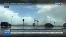Новости на Россия 24 • Наводнение в ЮАР: восемь человек погибли, тысячи людей эвакуированы
