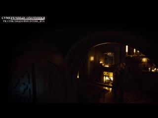 Shadowhunters Series Finale | Sneak Peek: Jace Offers to Help Clary | Freeform [RUS SUB]