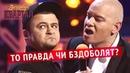 Как пьяный депутат Порошенко послал - Подборка приколов с Кошевым
