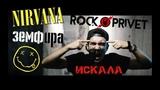 Земфира Nirvana - Искала (Cover by #ROCKPRIVET)