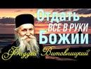 СЛАВА БОГУ ЗА ВСЕ! Данный нам КРЕСТ мы должны НЕСТИ ДО КОНЦА! Старец Фаддей Витовницкий