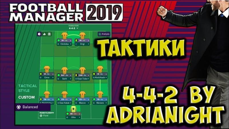 FM 2019 Тактики/ 4-4-2 by Adrianight