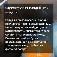 Кристина Курицына сегодня расскажет о правильных и неправильных целях
