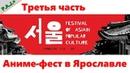 3 часть Fap 2019 Ярославль