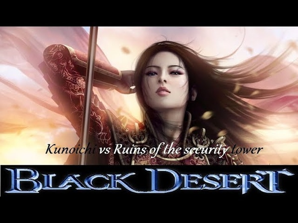 Black Desert - Kunoichi vs Ruins of the security tower boss from the rift