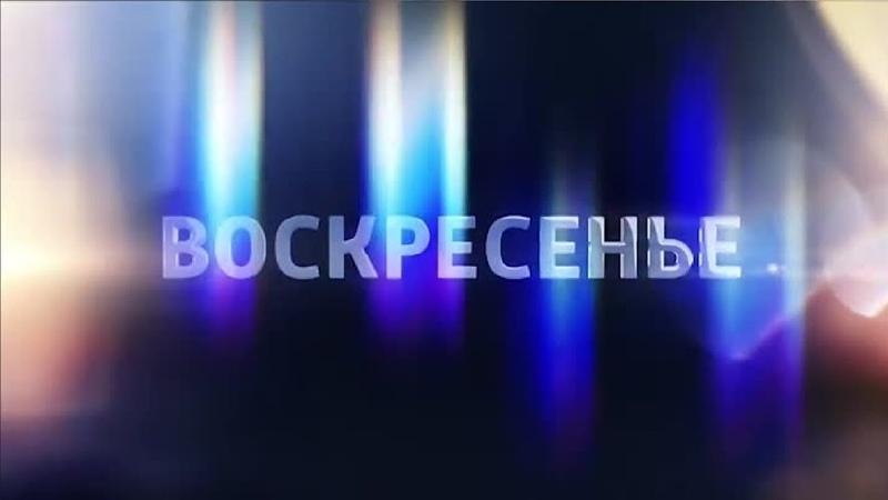 «НИ ЗА ЧТО НЕ СДАМСЯ» Х/Ф Кино по Выходным в Воскресенье 13:55 на канале «Россия»