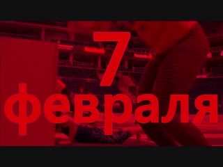Большой Кубок 2018 - 7.02 на телеканале