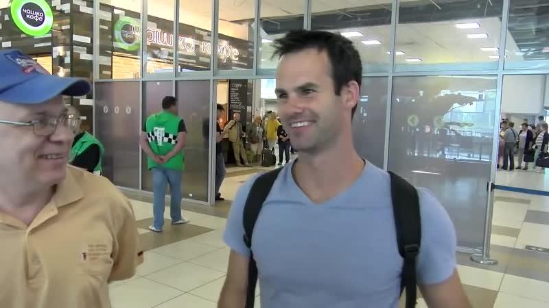 Дэнни Тэйлор прибыл в Новосибирск Встреча в аэропорту