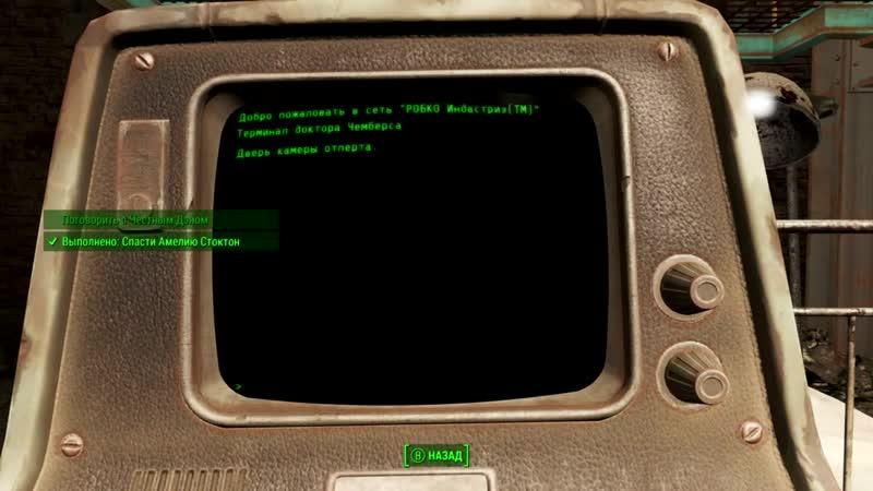 [Джек Шепард] Fallout 4 - Прохождение 8