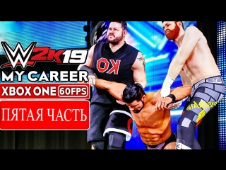 [WWE QTV]☆[WWE 2K19 My Career Mode Gameplay Walkthrough Part 5 [1080p Xbox One] - No Commentary
