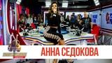 Золотой Микрофон. Анна Седокова Ни слова о нём