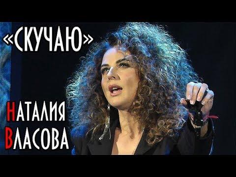 НАТАЛИЯ ВЛАСОВА - СКУЧАЮ (10.11.18 Москва)