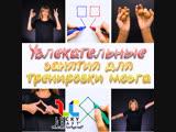 Увлекательные занятия для тренировки мозга ☺ vk.com/luckycraft – подпишись!