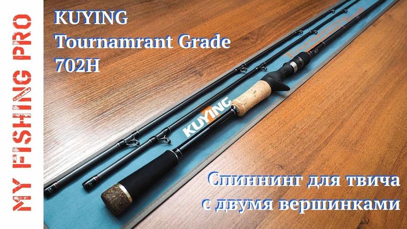 Спиннинг Kuying Tournament Grade 702 MH/H - универсальная палка для твичинга с Алиэкспресс