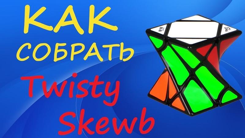 Как собрать Твисти Скьюб | How to Solve the Twisty Skewb | Tutorial