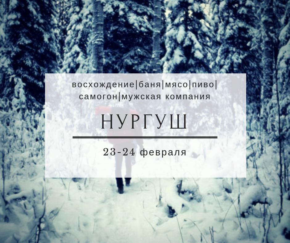 Афиша Тюмень НУРГУШ HARD LEVEL / Ели мясо мужики / 23-24.02
