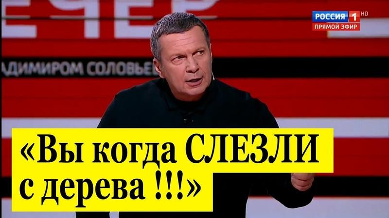 Соловьев В БЕШЕНСТВЕ от тупости украинских гостей! Студия В ШОКЕ!