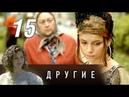 Другие. 15 серия (2019) Драма @ Русские сериалы