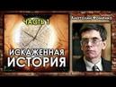 Анатолий Фоменко Искаженная история Часть 1