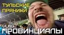 Боевые бутылки на стадионе Экстремальные комментаторы ПРОВИНЦИАЛЫ VLOG109