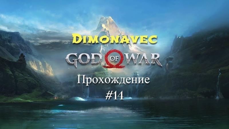 Прохождение God of War Серия 14 Сделайте, как просит Фрейа Спасите мальчика