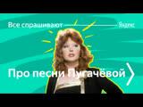Все спрашивают — про песни Аллы Пугачевой