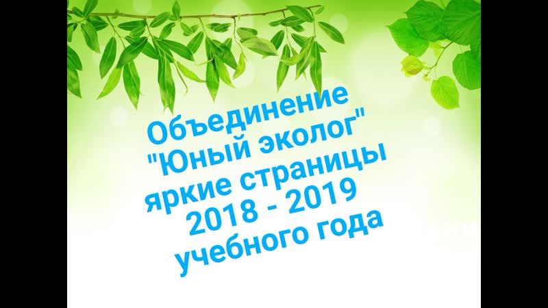 Объединение Юный эколог 2018-19 учебный год