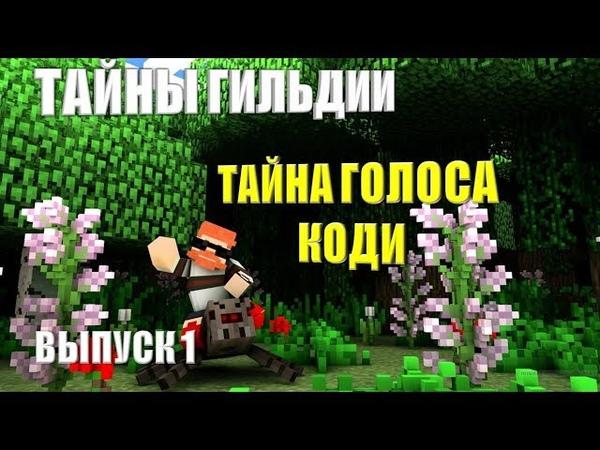 SKYGIANTS ГОЛОС КОДИ [1]