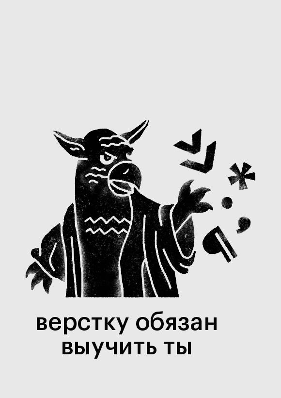 Афиша Екатеринбург Курс «Типографика и верстка» в Екатеринбурге