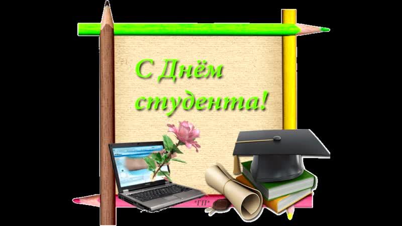 Картинки на день студента