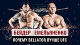 Гран-При Беллатор: Бейдер-Емельяненко. Почему Bellator лучше UFC / Bader vs. Emelianenko