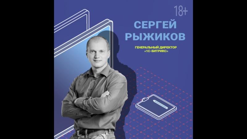 Сергей Рыжиков — спикер партнёрской конференции