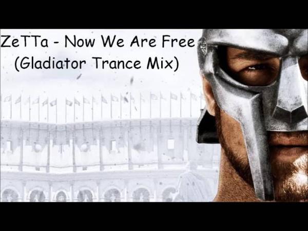 ZeTTa - Now We Are Free (gladiatorTrance Remix)