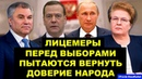 Показуха Единой России перед выборами Лицемеры пытаются вернуть доверие Pravda GlazaRezhet
