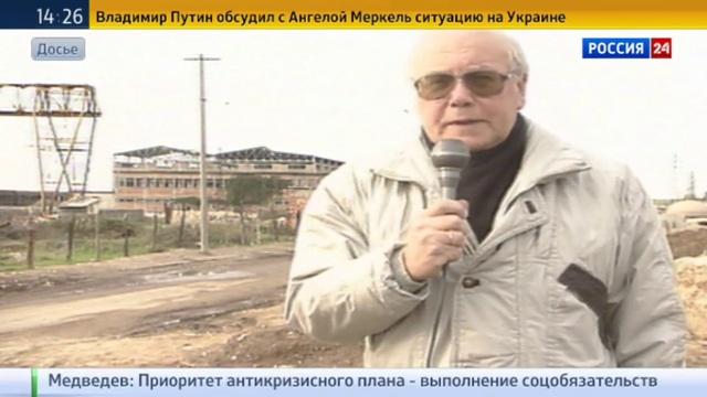 Новости на Россия 24 • Скончался один из создателей программы Время