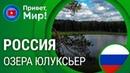 ОЗЁРА ЮЛУКСЬЕР РОССИЯ Путеводитель Привет мир в 60FPS Величественные леса республики Марий Эл