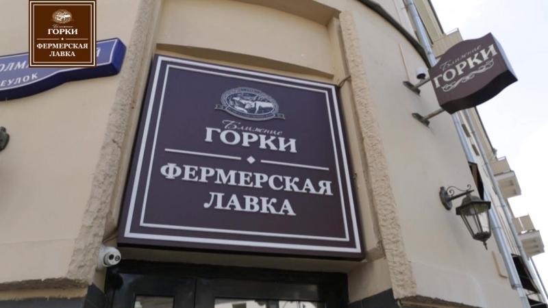 Фермерская Лавка (ул. Пятницкая, 37)