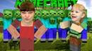 Майнкрафт ТРОЛЛИНГ МАМЫ куча ЗОМБИ ЛОВУШКА в Minecraft