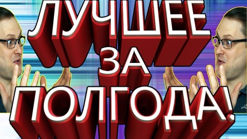 СМЕШНЫЕ МОМЕНТЫ С KUPLINOV PLAY ЗА 6 МЕСЯЦЕВ! (2018)