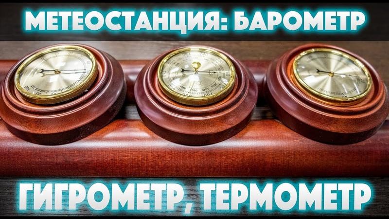 Метеостанция барометр гигрометр термометр 50*20*5 см D=7 см