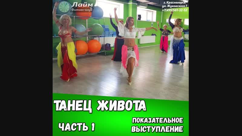Танец живота. Показательное выступление (1)
