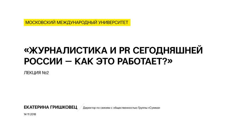 Анонс 3 лекции Журналистика и PR сегодняшней России как это работает