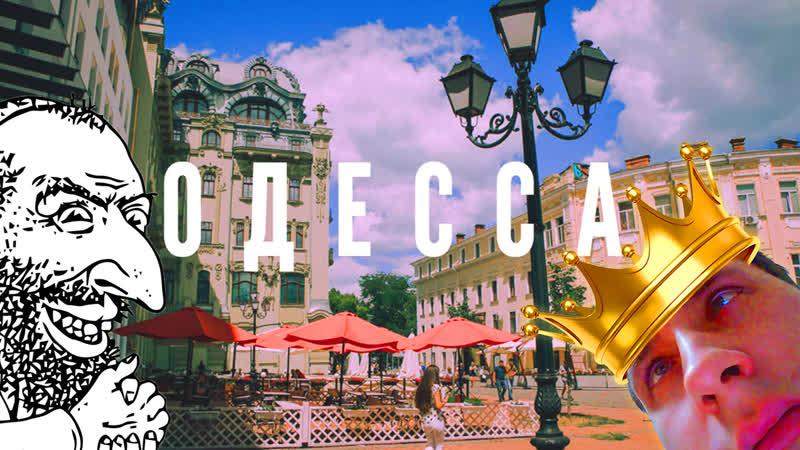 Одесса обзор города моей мечты