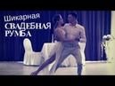 Свадебный Танец Румба Christophe Maé - Il est où le bonheur. Романтичный танец с поддержками.